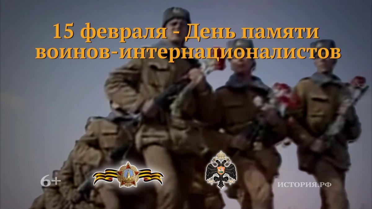 Поздравления ко дню памяти воинов